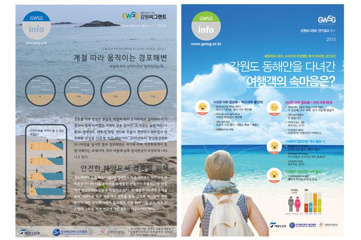 강원씨그랜트센터 홍보 포스터