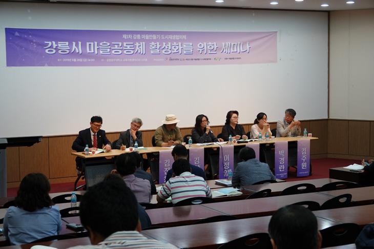 강릉시 마을공동체 활성화를 위한 세미나 개최