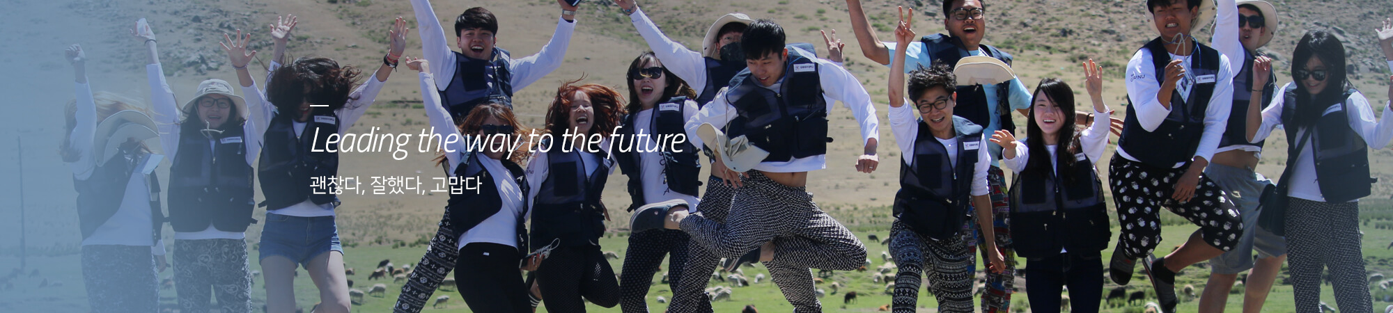 Leading the way to the future, 괜찮다, 잘했다, 고맙다