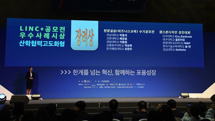 강릉원주대 링크플러스사업단